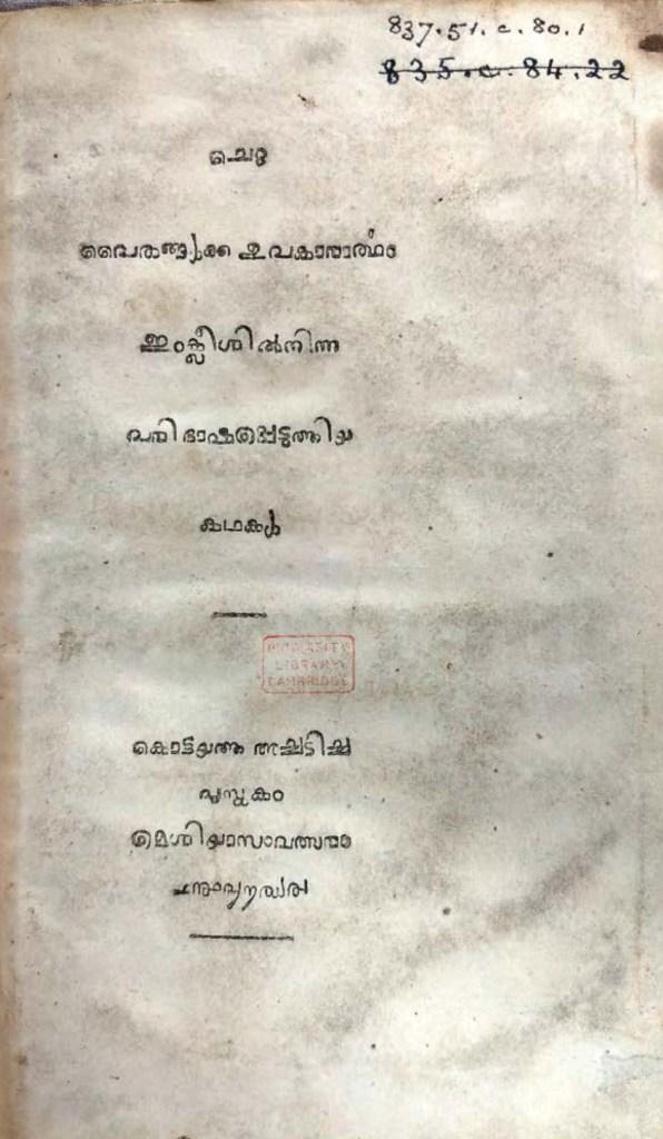1824 - ചെറു പൈതങ്ങൾക്ക ഉപകാരാർത്ഥം ഇംക്ലീശിൽനിന്ന പരിഭാഷപ്പെടുത്തിയ കഥകൾ