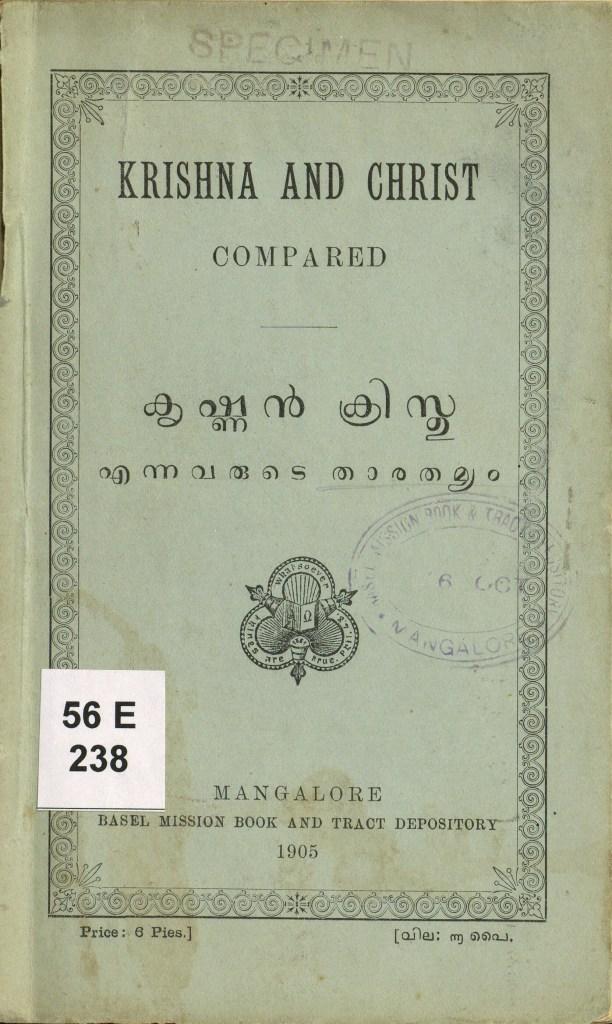 1905 - കൃഷ്ണൻ ക്രിസ്തു എന്നവരുടെ താരതമ്യം