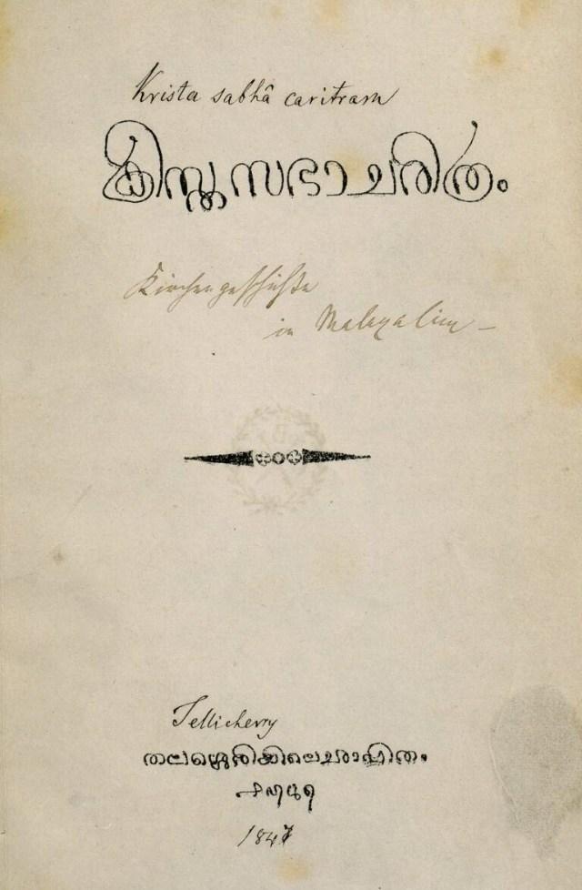 1847 – ഹെർമ്മൻ ഗുണ്ടർട്ട്  – ക്രിസ്ത സഭാചരിത്രം