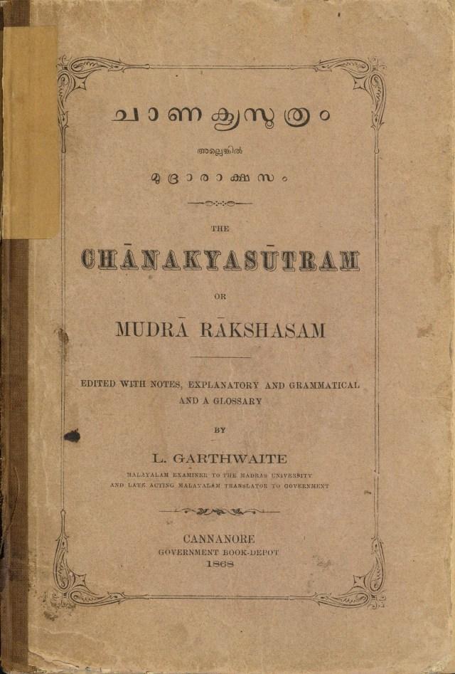 1868 – ചാണക്യസൂത്രം അല്ലെങ്കിൽ മുദ്രാരാക്ഷസം
