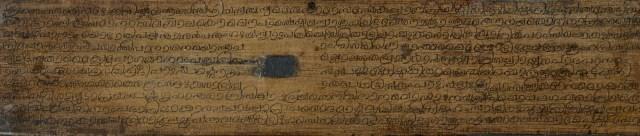 ശ്രീകൃഷ്ണവിലാസം – താളിയോല പതിപ്പ്