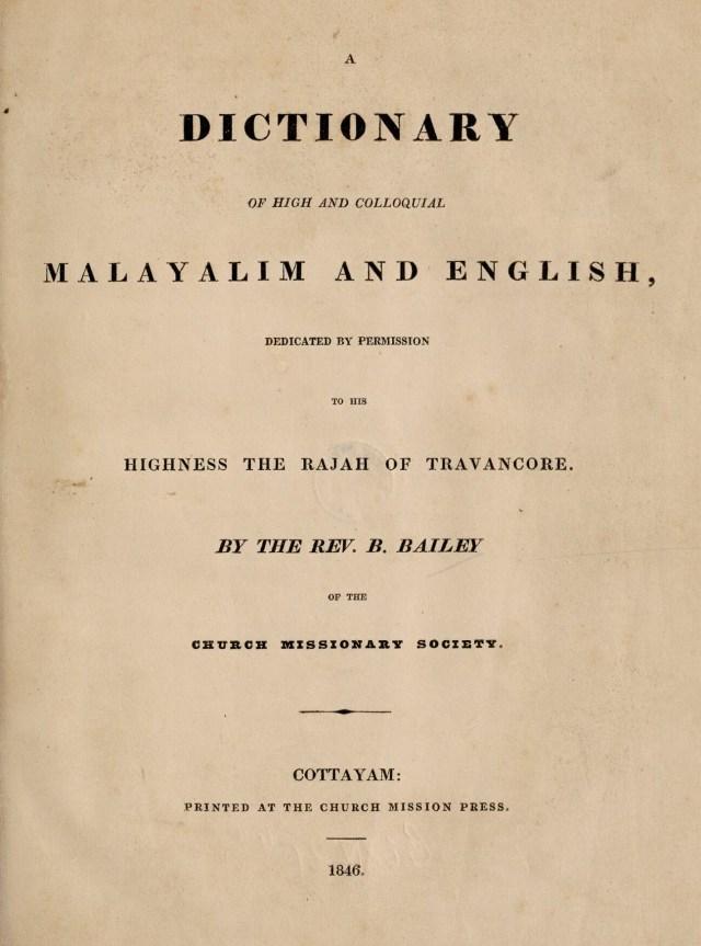1846 - മലയാളം - ഇംഗ്ലീഷ് നിഘണ്ടു - ബെഞ്ചമിൻ ബെയിലി
