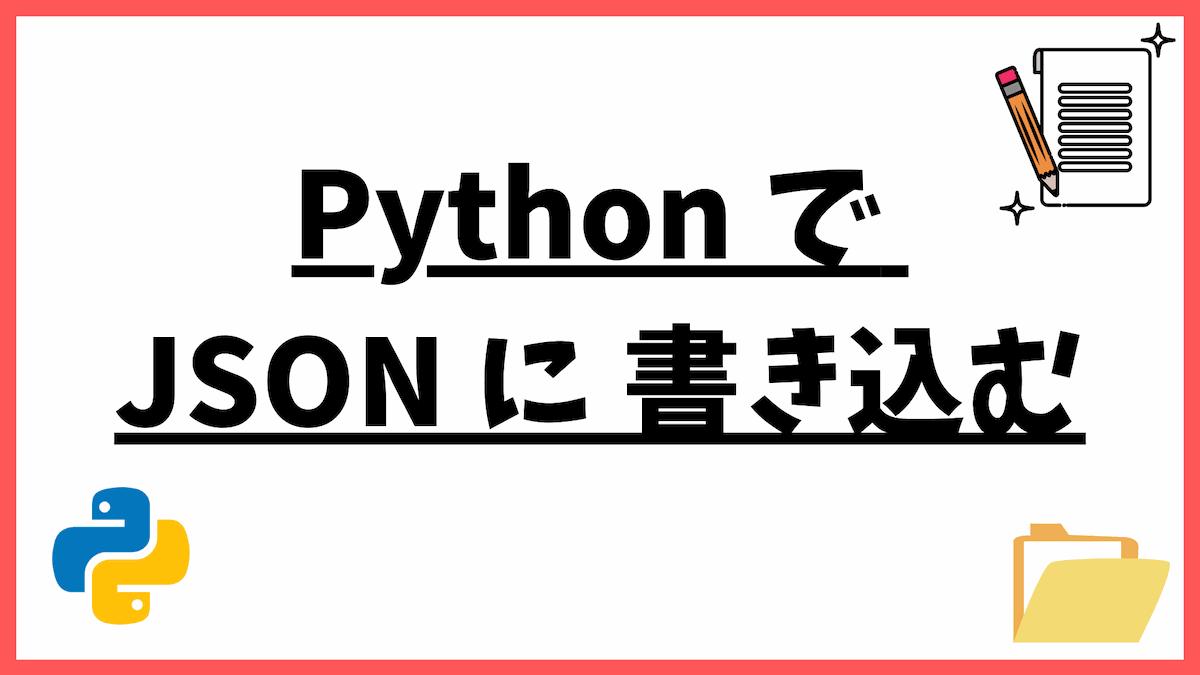 Python から JSON を dump する
