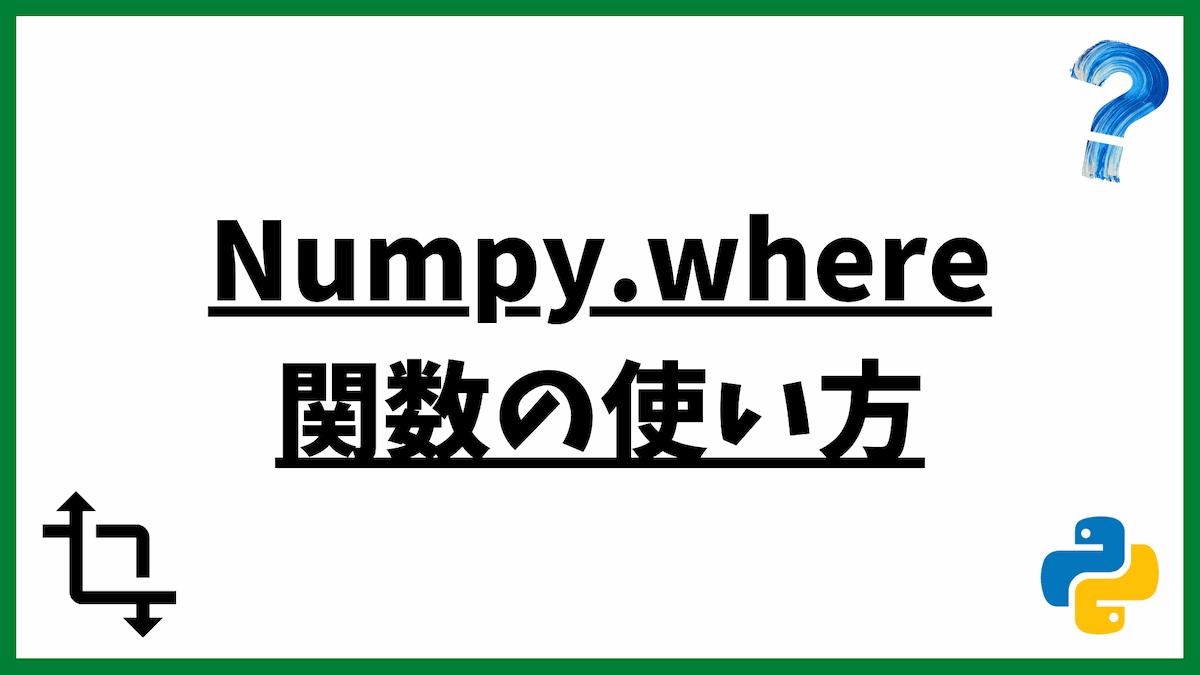 Numpy.where で配列から条件で要素を抽出する
