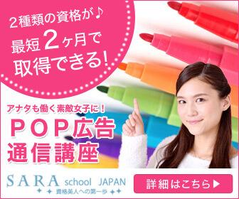 POP広告