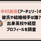 中村美樹の彼氏や結婚相手は誰?出身高校や経歴プロフィールを調査