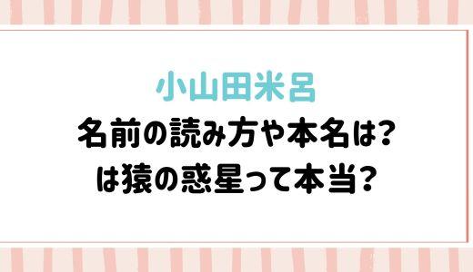 小山田米呂の名前の読み方や本名は?由来は猿の惑星って本当?