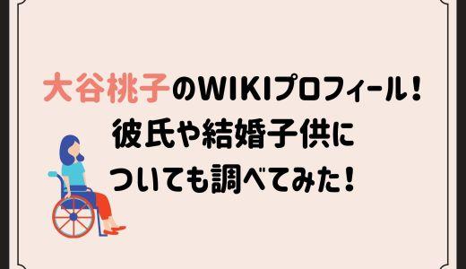 大谷桃子のwikiプロフィール!彼氏や結婚子供についても調べてみた!