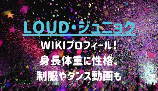 LOUDジュニョクのwikiプロフィール!身長体重に性格、制服やダンス動画も