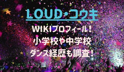 LOUDコウキのwikiプロフィール!小学校や中学校、ダンス経歴も調査!