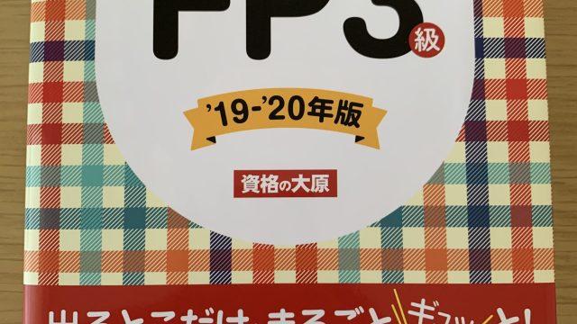 土日で合格るFP3級テキスト
