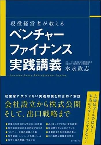おすすめ本6.ベンチャー企業が経験した資金調達を追体験できる「現役経営者が教えるベンチャーファイナンス実践講義」