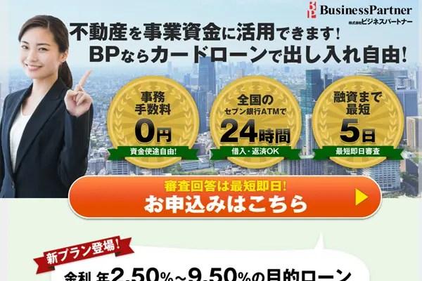 ビジネスパートナー/不動産担保目的ローン