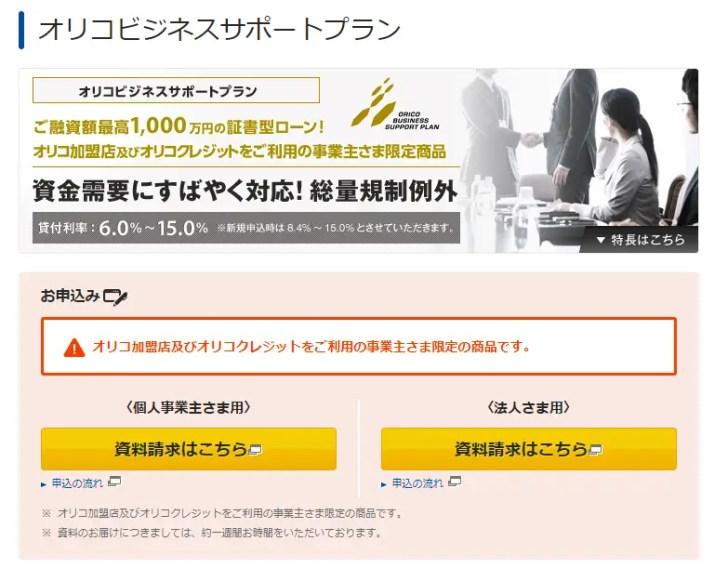 ビジネスローンその10.オリコビジネスサポートプラン/クレジットライン設定タイプ