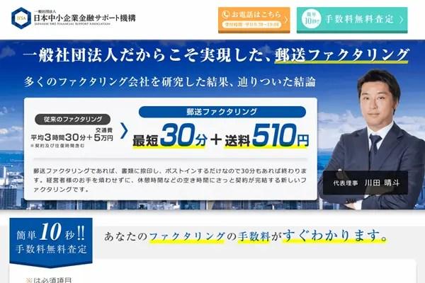 日本中小企業金融サポート機構/ファクタリング