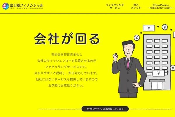 富士桜フィナンシャル/ファクタリング