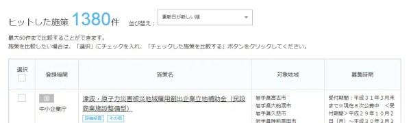 中小企業庁ミラサポ「補助金・助成金」検索
