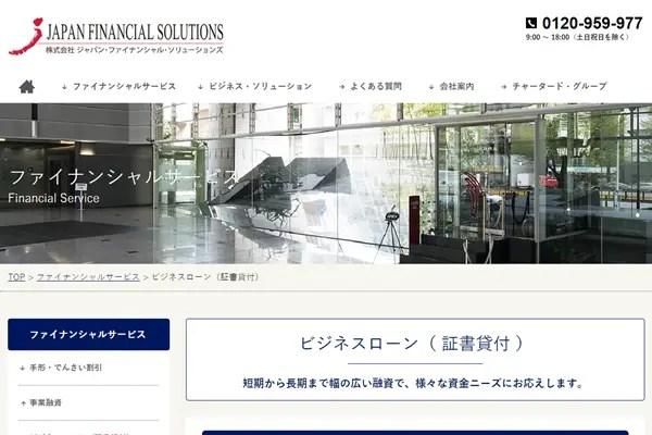 ビジネスローンその19.ジャパン・ファイナンシャル・ソリューションズ「ビジネスローン( 証書貸付 )」