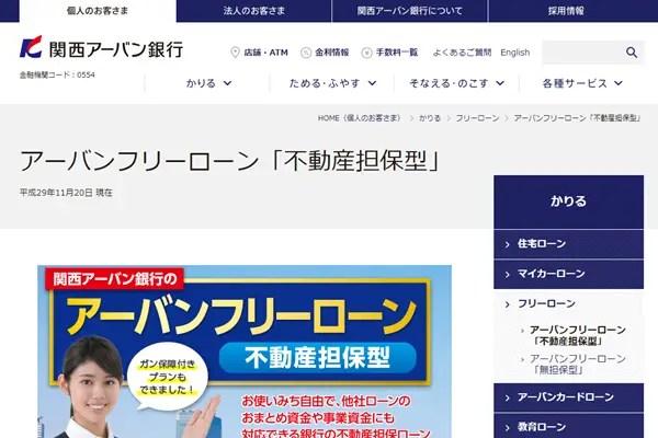 関西アーバン銀行/関西アーバンフリーローン「不動産担保型」