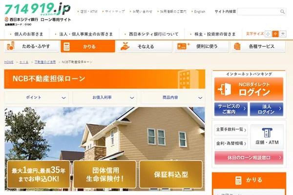 西日本シティ銀行/NCB 不動産担保ローン