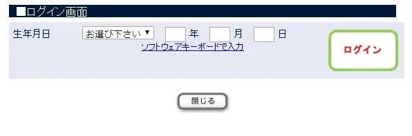 2.案内メールに記載されたURLをクリックする