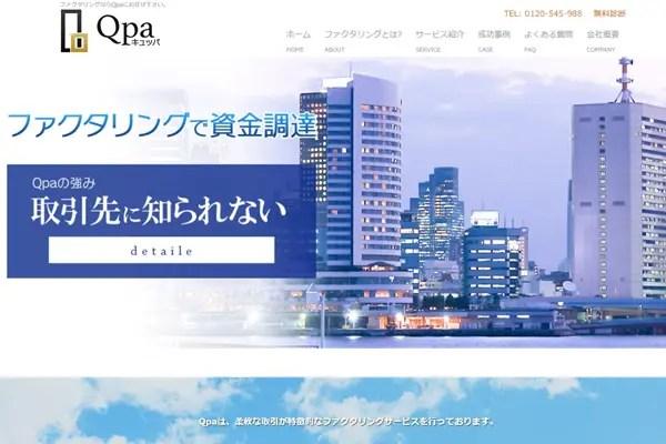 Qpa(キュッパ)/ファクタリング