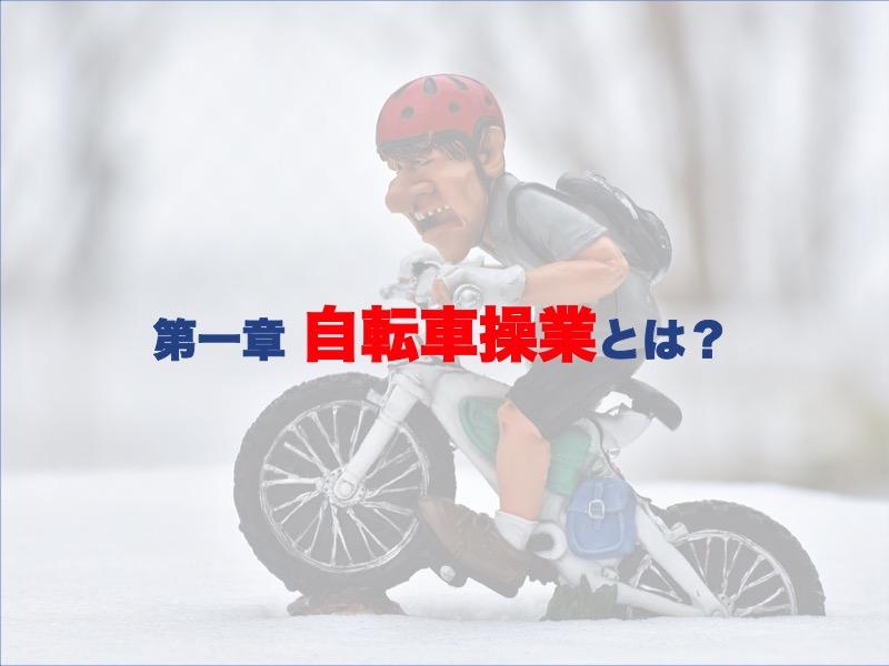 自転車 操業 と は