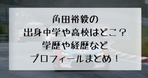 角田裕毅の学歴や経歴などのプロフィールをまとめた記事
