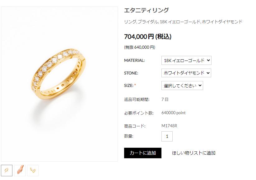 山寺宏一が岡田ロビン翔子に贈った結婚指輪のブランドについての参考画像