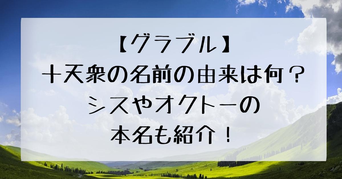 【グラブル】十天衆の名前の由来は何?シスやオクトーの本名も紹介!