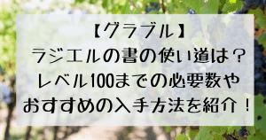 【グラブル】ラジエルの書の使い道は?レベル100までの必要数やおすすめの入手方法を紹介!