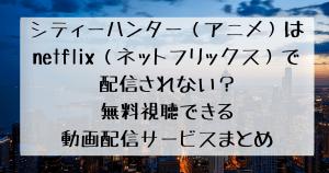 シティーハンター(アニメ)はnetflix(ネットフリックス)で配信されない?無料視聴できる動画配信サービスまとめ