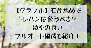 【グラブル】石片集めでトレハンは使うべき?効率の良いフルオート編成も紹介!