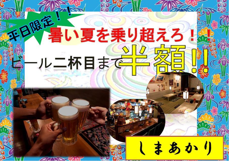 平日限定オリオン生ビールが二杯まで半額!!
