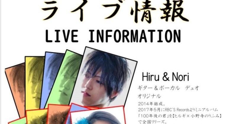 9/19(土)『Hiru&Nori』LIVE!