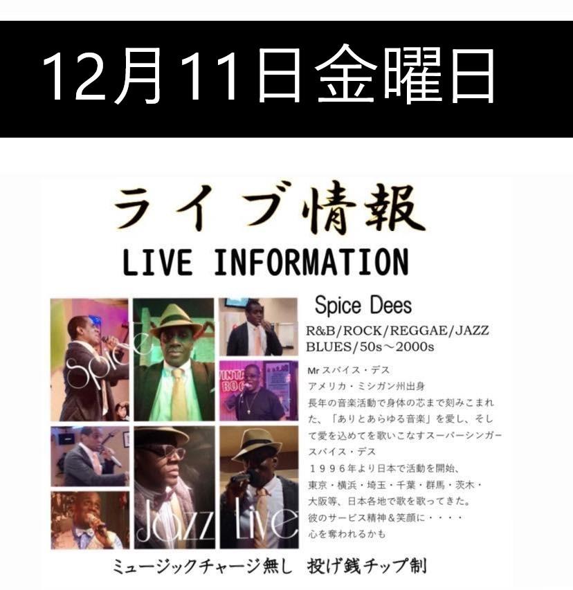 12/11(金)SPICE DEES  LIVE!
