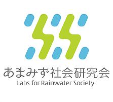 雨水社会研究会