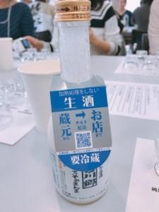 純米にごり酒白川郷造ってそのまんま2