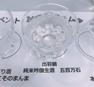 出羽鶴純米吟醸生酒五百万石3