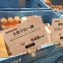 土佐ジロー卵(福島屋 六本木店)2019.03.13