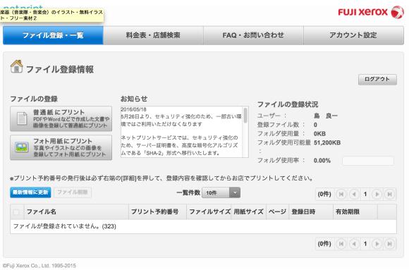 スクリーンショット 2016-06-24 13.01.48