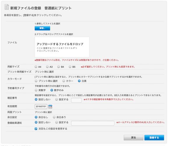 スクリーンショット 2016-06-24 13.03.28