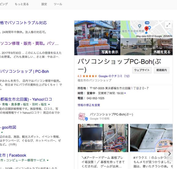 福生市 パソコン屋での検索結果で出てきたナレッジグラフカード