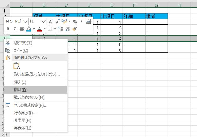 Excel行追加列追加ショートカット     しめさばch