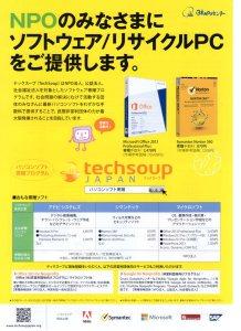 ソフトウェア/リサイクルPC-1