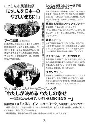 市民活動祭 ハーモニーフェスタ 出展団体 募集 2ページ