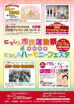 2015-11-06_katsudousai-poster