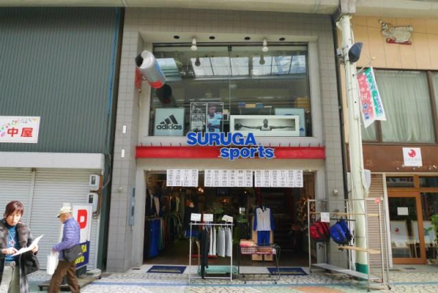 駿河スポーツ