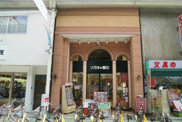 メガネ補聴器 春田駅前店