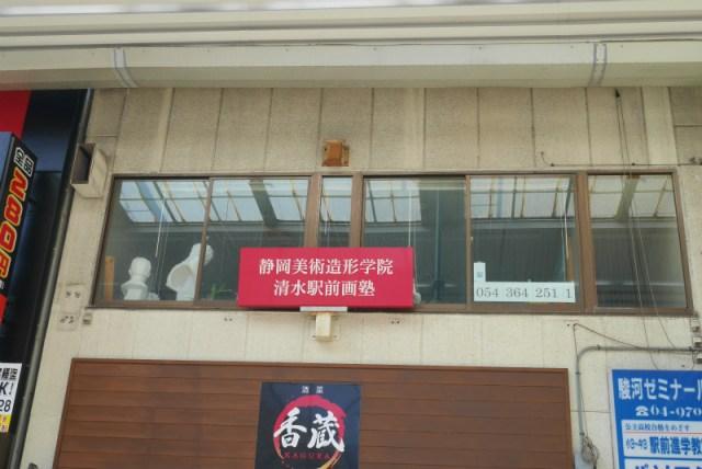 静岡美術造形学院